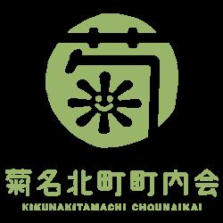 菊名北町町内会